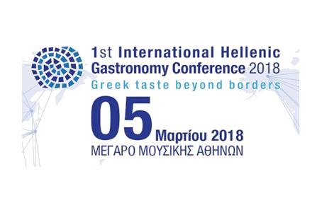 1ο Παγκόσμιο Συνέδριο Ελληνικής Γαστρονομίας